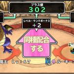 モンパレ 闇の覇者・竜王(性格:ちからじまん)の配合結果+0〜+302